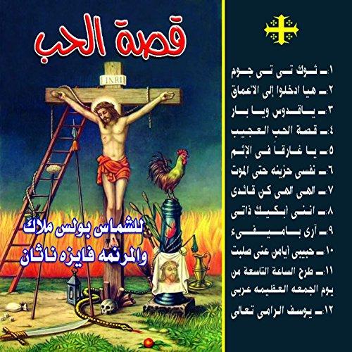 Qisat Alhab