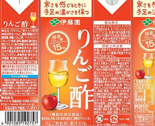 伊藤園りんご酢紙パック200ml×24本[機能性表示食品]