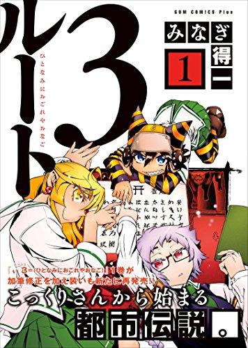 ルート3 (ひとなみにおごれやおなご) 1巻 (ガムコミックスプラス)