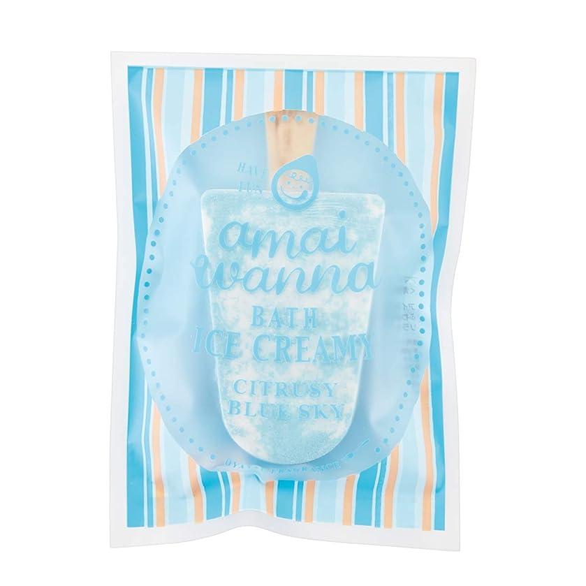 エンゲージメント魔女マラソンアマイワナSP バスアイスクリーミー 青空シトラス60g(とろみのつく入浴料 メッセージ付 ギフト)
