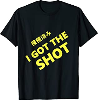 接種済み ワクチン接種済み I Got The Shot TEXT YELLOW Tシャツ