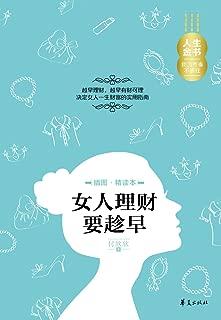 女人理财要趁早(插图精读本) (Chinese Edition)