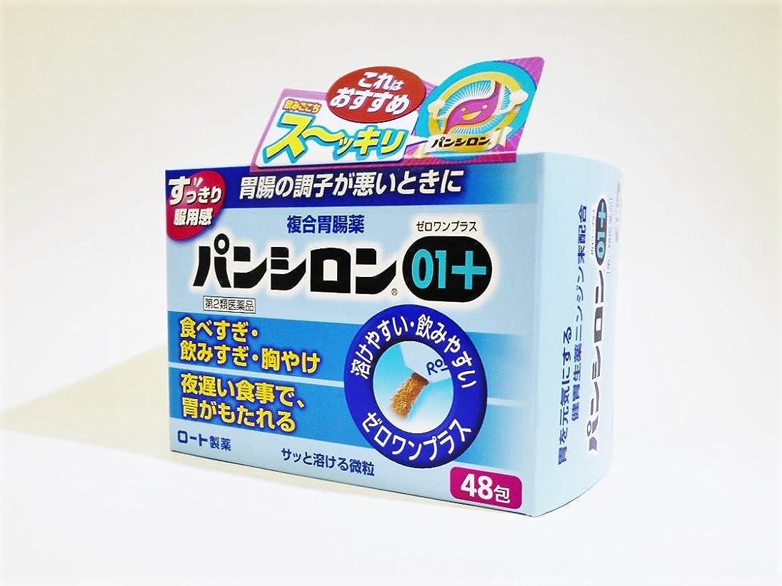 区別家事をする病な【第2類医薬品】パンシロン01プラス 48包 ×2