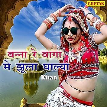 Banna Re Baga Me Jhula Ghalya