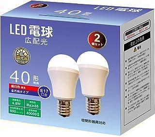 LED電球 調光器対応 E17口金 40W形相当 密閉器具対応 ミニクリプトン ミニランプ形電球 広配光 小形電球 昼白色 断熱材器具対応 2個セット