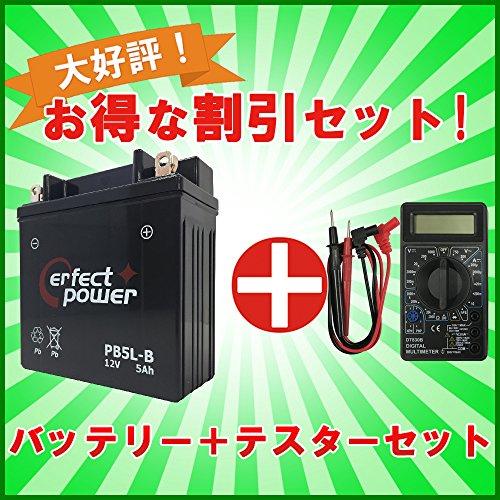 【デジタルテスターセット】 PERFECT POWER PB5L-B 【互換 YB5L-B FB5L-B 12N5-3B GM5Z-3B】 密閉型 MF バイクバッテリー 充電済 適合 RZ125 TZR125 TZR250 TDR250 R1-Z SRX