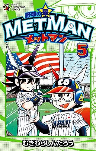 野球の星 メットマン (5) (てんとう虫コロコロコミックス)