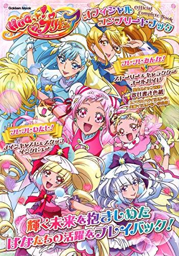 HUGっと! プリキュア オフィシャルコンプリートブック (学研ムック)