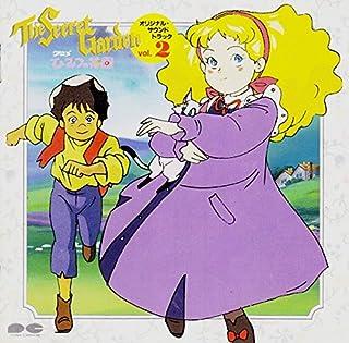 ひみつの花園オリジナル・サウンドトラックVol.2