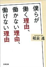 表紙: 僕らが働く理由、働かない理由、働けない理由 (文春文庫) | 稲泉 連