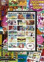 まんがイソップ物語 DVD BOX vol.2<DVD付き> (<DVD>)