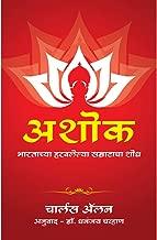 Ashoka: Bhartacha Harvlelya Samrat Cha Shodh (Marathi Edition)