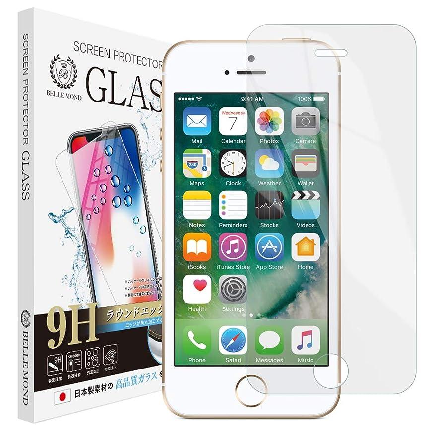 間間読書をするiPhoneSE ガラスフィルム 透明 iPhone5s iPhone5c iPhone5 保護フィルム 指紋防止 強化ガラス 【BELLEMOND】 iPhone SE/5s/5c/5 GCL