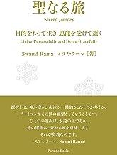 表紙: 聖なる旅 (PARADE BOOKS) | スワミ・ラーマ