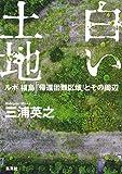 白い土地 ルポ 福島「帰還困難区域」とその周辺 (集英社クリエイティブ)