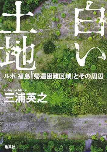 『白い土地』原発被災地で生活する人々のルポタージュ
