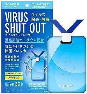 ウイルスシャットアウト 首掛け 空間除菌カード,ウイルスシャットアウト 消毒消臭注意事項持ち運びタイプグッズネック 30pcs