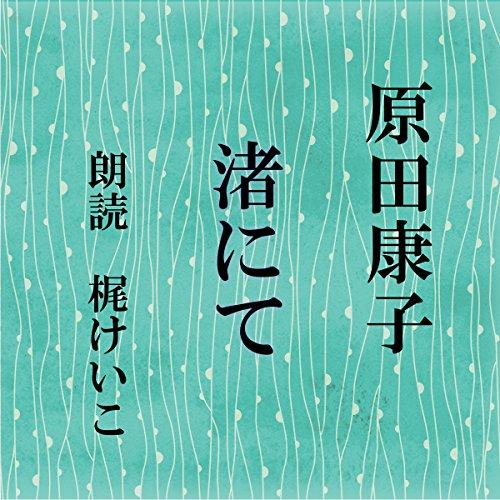 『渚にて』のカバーアート