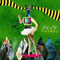 ハイカラ(初回生産限定盤)(DVD付)