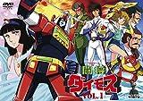 闘将ダイモス VOL.1[DVD]