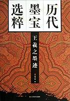 历代墨宝选粹(正8开):王羲之墨迹 杨汉卿 江苏美术出版社 9787534453410