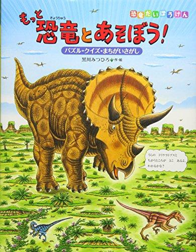 もっと恐竜とあそぼう! (恐竜だいぼうけん)