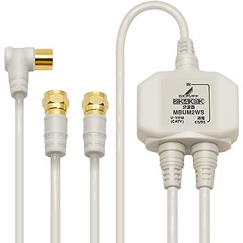 DXアンテナ 分波器 【2K 4K 8K 対応】 BS/CS-IF出力 入力端子間通電 ノイズに強い出力ケーブル一体型(2m/0.5m) MBUM2WS(B)
