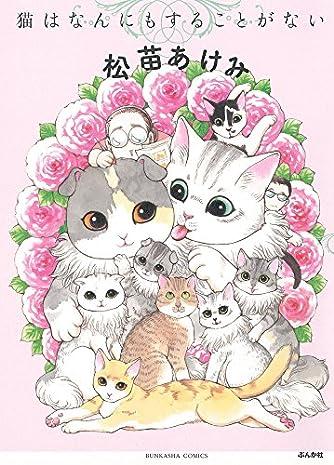 猫はなんにもすることがない (ぶんか社コミックス)