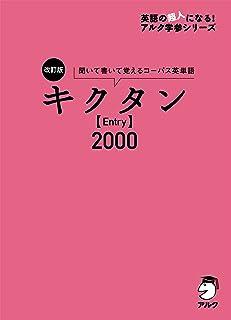 [音声DL付]改訂版 キクタン【Entry】2000 キクタンシリーズ