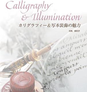カリグラフィー&写本装飾の魅力
