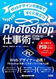 q? encoding=UTF8&ASIN=488337971X&Format= SL160 &ID=AsinImage&MarketPlace=JP&ServiceVersion=20070822&WS=1&tag=liaffiliate 22 - Photoshopの本・参考書の評判