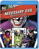 Necessary Evil / DCスーパー・ヴィラン [Blu-ray]