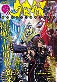 宇宙船vol.137 (ホビージャパンMOOK 452)