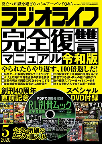 ラジオライフ2020年 5月号 [雑誌]