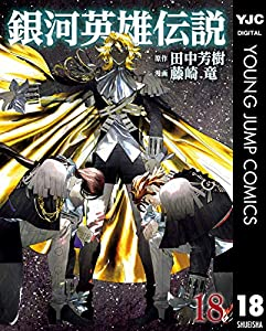 銀河英雄伝説 18 (ヤングジャンプコミックスDIGITAL)