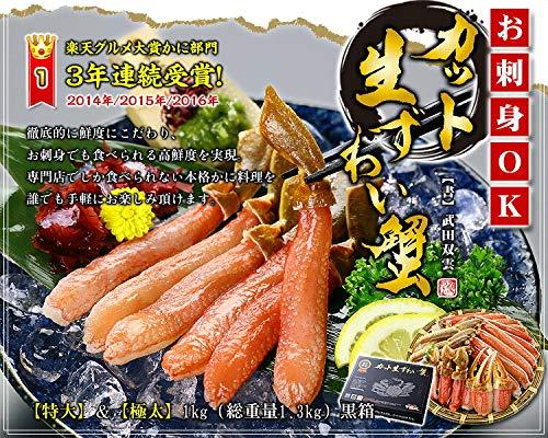 伝食『甲羅組カット生ずわい蟹(黒箱)』