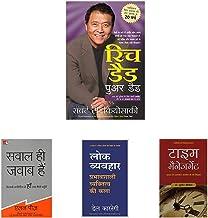 Rich Dad Poor Dad - 20th Anniversary Edition,Sawal Hi Jawab Hai,Lok Vyavhar (Hindi),Time Management (Hindi) (Set of 4 Books)