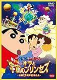 映画 クレヨンしんちゃん 嵐を呼ぶ! オラと宇宙のプリンセス [DVD] image