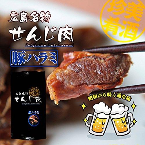 広島名物 豚ハラミ黒胡椒せんじ肉 65g×2