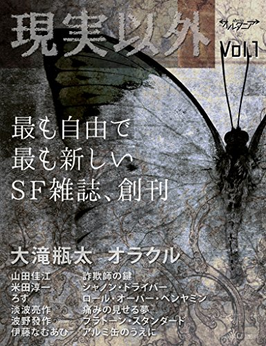 SF雑誌オルタニア vol.1 [現実以外]edited by Sukima-sha