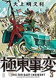 極東事変 3巻 (ハルタコミックス)