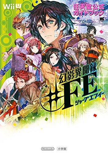 幻影異聞録#FE: 任天堂公式ガイドブック (ワンダーライフスペシャル Wii U任天堂公式ガイドブック)