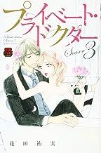 プライベート・ドクター Season3 (MIU恋愛MAX COMICS)
