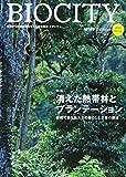 BIOCITY〈2015(63)〉特集 消えた熱帯林とプランテーション