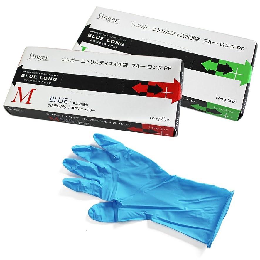 正確さオフセット学ぶシンガーニトリルディスポ手袋ブルーロングパウダーフリー250枚(50枚入り×5箱) (M)