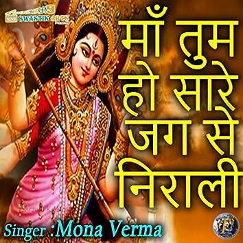 Maa Tum Ho Sare Jag Se Nirali (Navratri Special)