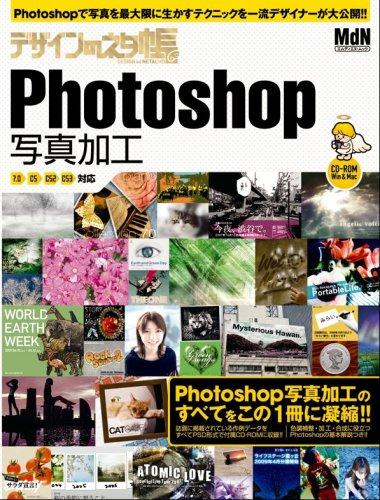 デザインのネタ帳Photosh写真加工 (インプレスムック エムディエヌ・ムック)