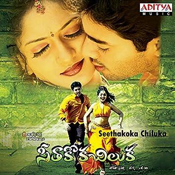 Seethakoka Chiluka (Original Motion Picture Soundtrack)