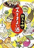新久千映の一人さまよい酒 (コミックエッセイ)