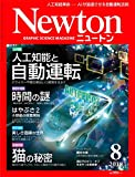 Newton(ニュートン) 2018年 08 月号 | |本 | 通販 | Amazon